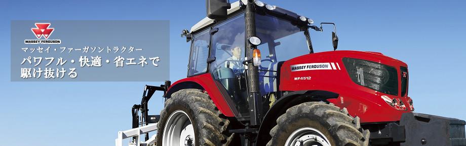 MFM|エム・エス・ケー農業機械...