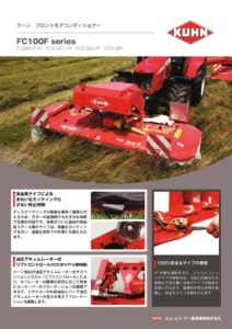 discmower_kuhn_fcfrontのサムネイル