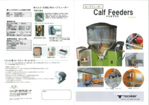 forster_calffeedersのサムネイル