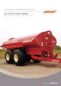 prevention_jamesway_slurrytanker_autotracのサムネイル