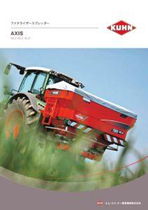 prevention_kuhn_fertilizerspreaderのサムネイル
