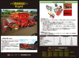 seeder_vaderstad_rapidのサムネイル