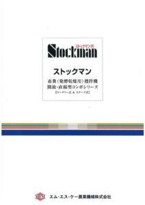 stoskmanのサムネイル