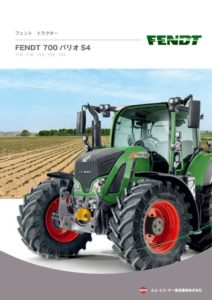 tractor_fendt_f700s4のサムネイル