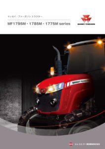 tractor_masseyferguson_mf1705のサムネイル