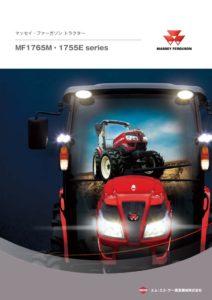 tractor_masseyferguson_mf1765m1755eのサムネイル