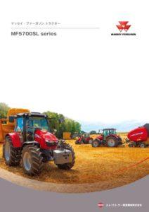 tractor_masseyferguson_mf5700slのサムネイル