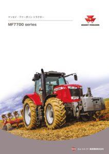 tractor_masseyferguson_mf7700のサムネイル