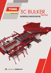 TONG 3C BULKER_A500(2021.01)のサムネイル